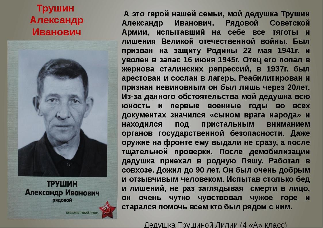 А это герой нашей семьи, мой дедушка Трушин Александр Иванович. Рядовой Сове...