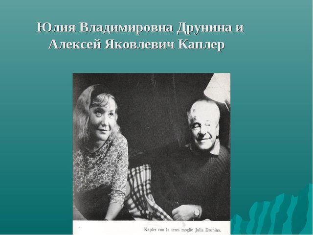 Юлия Владимировна Друнина и Алексей Яковлевич Каплер