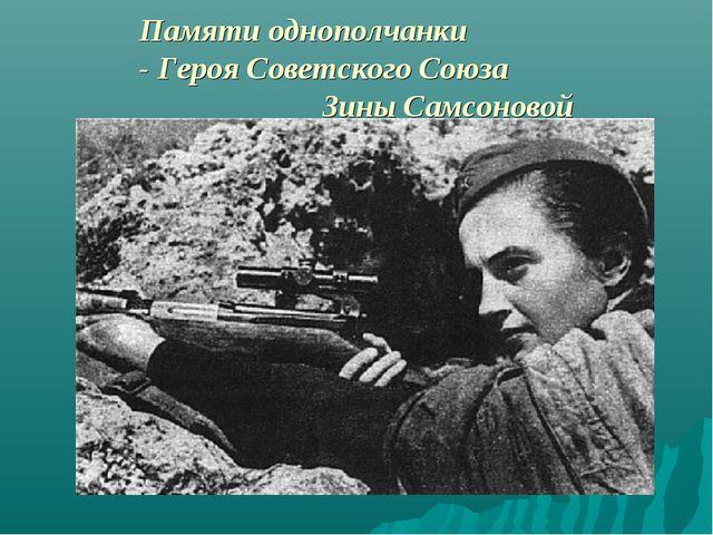 Памяти однополчанки - Героя Советского Союза Зины Самсоновой