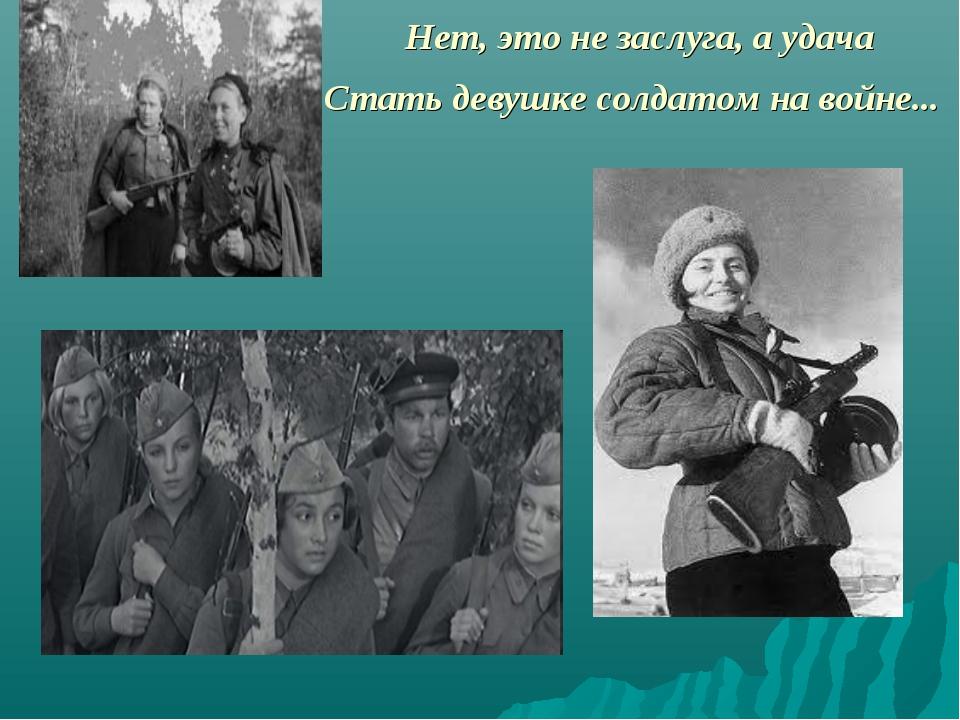 Нет, это не заслуга, а удача Стать девушке солдатом на войне...