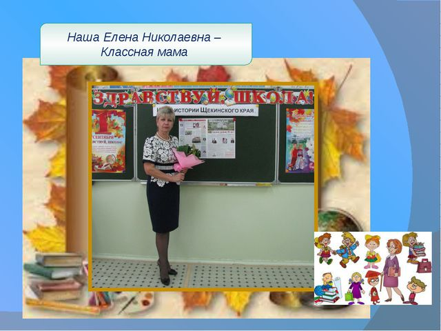 Наша Елена Николаевна – Классная мама