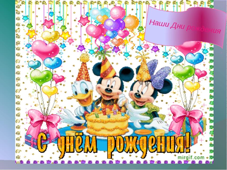 Наши Дни рождения