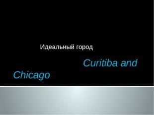 Curitiba and Chicago Идеальный город
