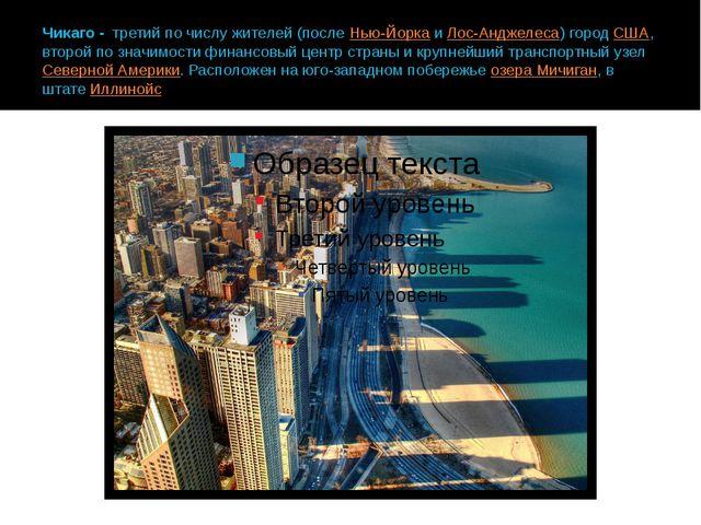 Чикаго - третий по числу жителей (послеНью-ЙоркаиЛос-Анджелеса) городСША...