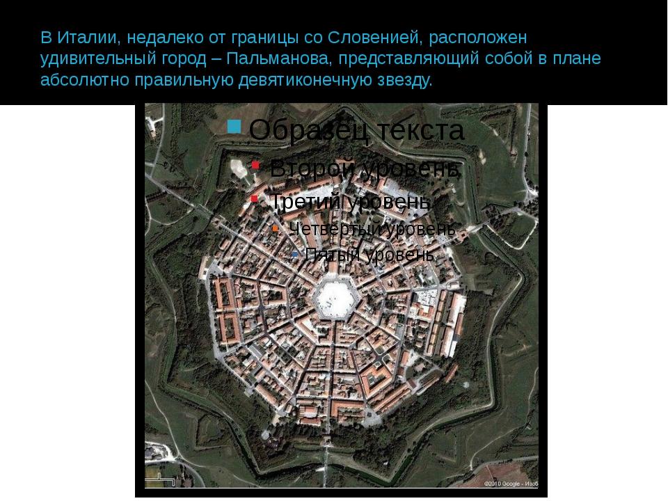 В Италии, недалеко от границы со Словенией, расположен удивительный город – П...