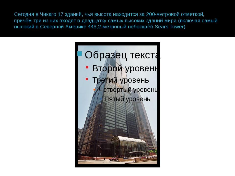 Сегодня в Чикаго 17 зданий, чья высота находится за 200-метровой отметкой, пр...