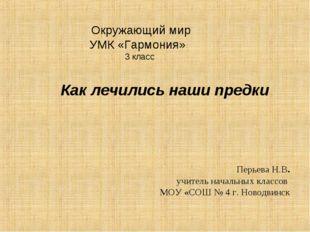 Окружающий мир УМК «Гармония» 3 класс Как лечились наши предки Перьева Н.В. у