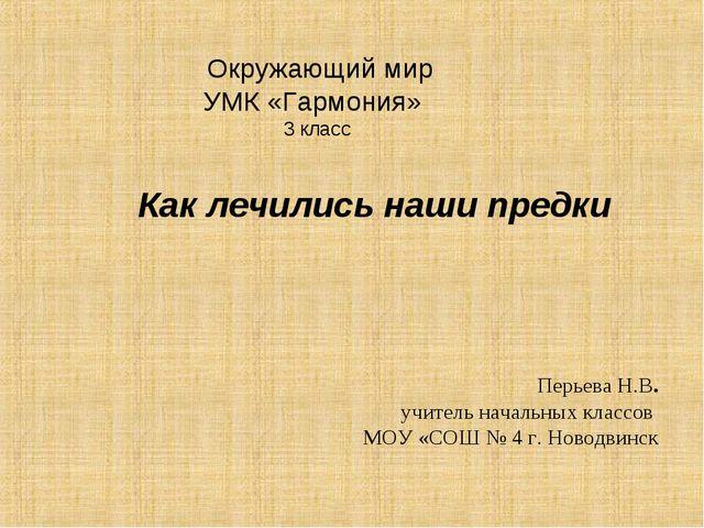 Окружающий мир УМК «Гармония» 3 класс Как лечились наши предки Перьева Н.В. у...
