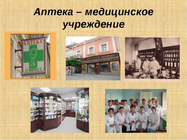 Аптека – медицинское учреждение