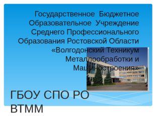 ГБОУ СПО РО ВТММ Государственное Бюджетное Образовательное Учреждение Средне