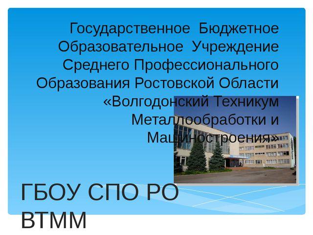 ГБОУ СПО РО ВТММ Государственное Бюджетное Образовательное Учреждение Средне...