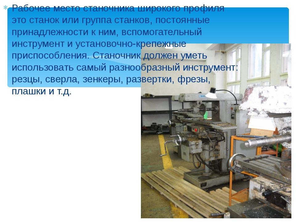 Рабочее место станочника широкого профиля это станок или группа станков, пост...