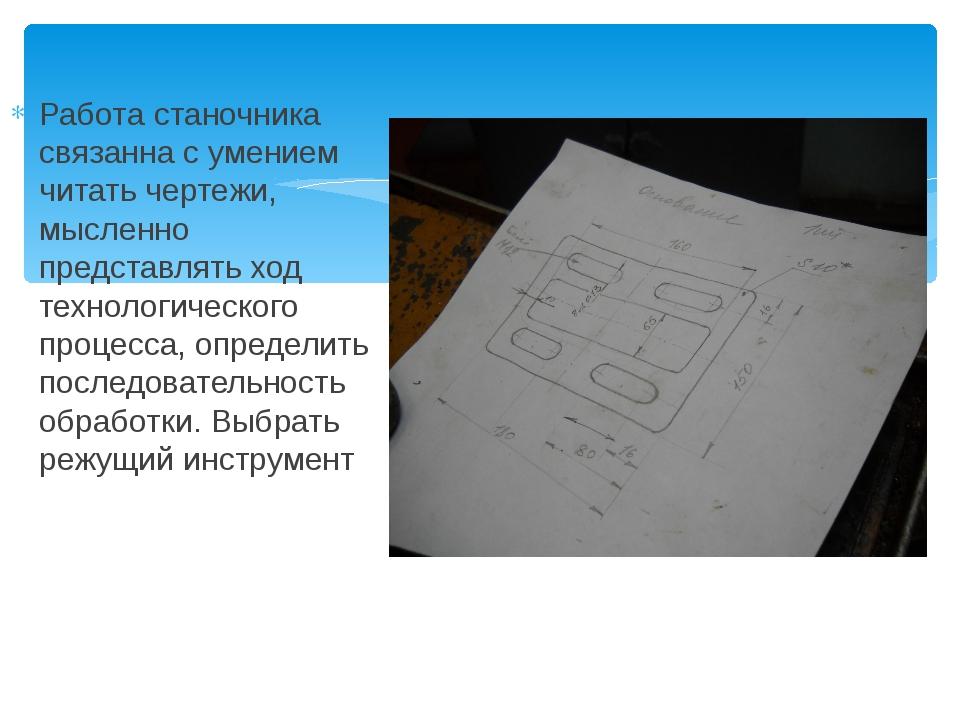 Работа станочника связанна с умением читать чертежи, мысленно представлять хо...