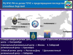 РЦ МЧС РФ по делам ГОЧС и предотвращения последствий стихийных бедствий 1.Се