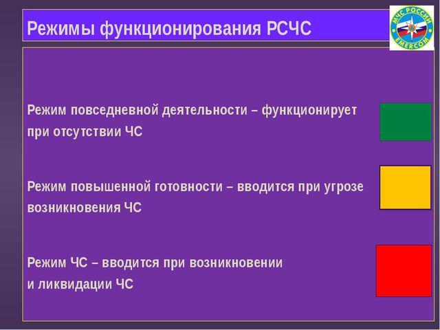 Режимы функционирования РСЧС Режим повседневной деятельности – функционирует...