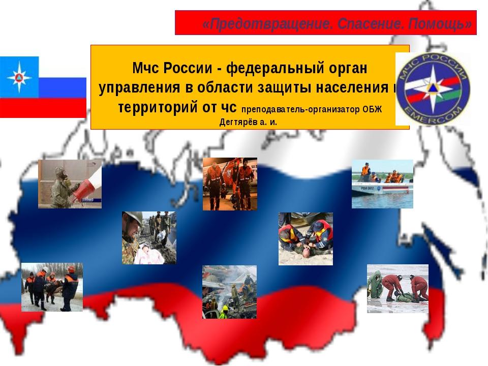 Мчс России - федеральный орган управления в области защиты населения и террит...