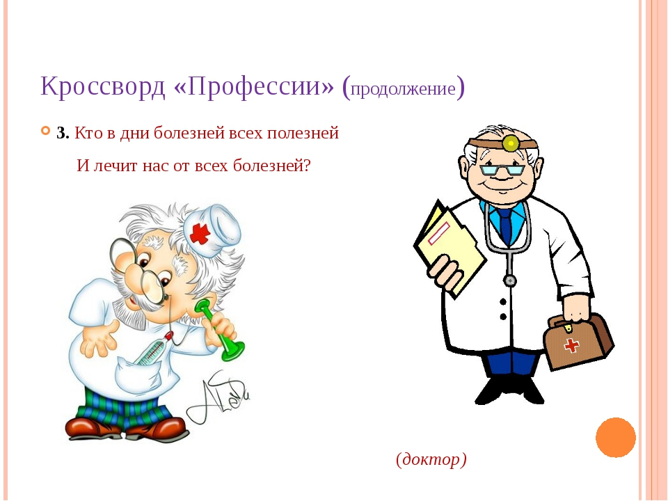 Кроссворд «Профессии» (продолжение) 3. Кто в дни болезней всех полезней И леч...