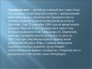 Троицкий мост – третий постоянный мост через Неву. Он соединил Петроградскую