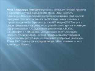 Мост Александра Невского через Неву связывает Невский проспект с Заневским ,к