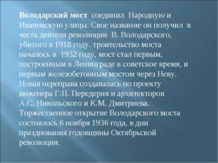 Володарский мост соединил Народную и Ивановскую улицы. Свое название он пол
