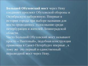 Большой Обуховский мост через Неву соединяет проспект Обуховской обороны и Ок