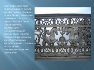 Благовещенский мост обладал выразительным архитектурным обликом , на нем были
