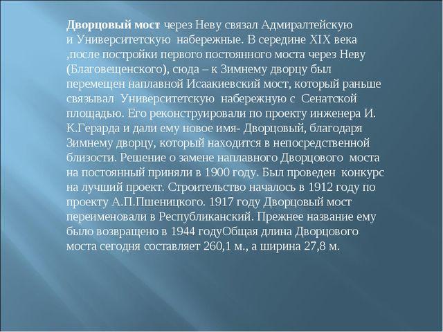Дворцовый мост через Неву связал Адмиралтейскую иУниверситетскую набережные...