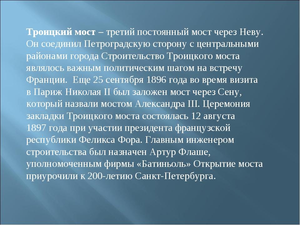 Троицкий мост – третий постоянный мост через Неву. Он соединил Петроградскую...