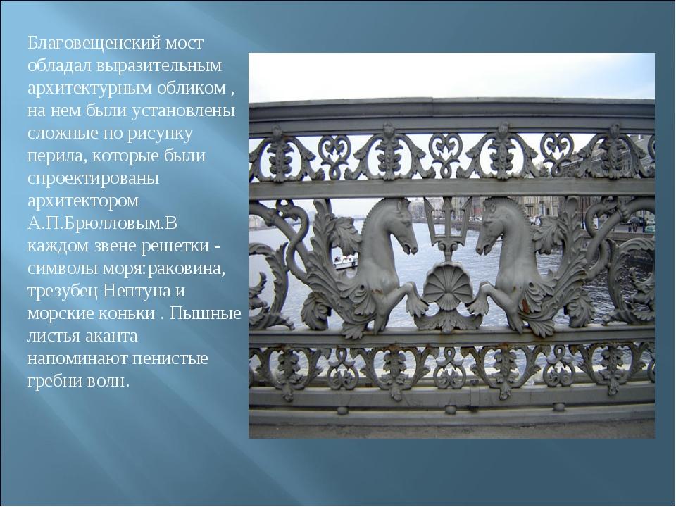Благовещенский мост обладал выразительным архитектурным обликом , на нем были...
