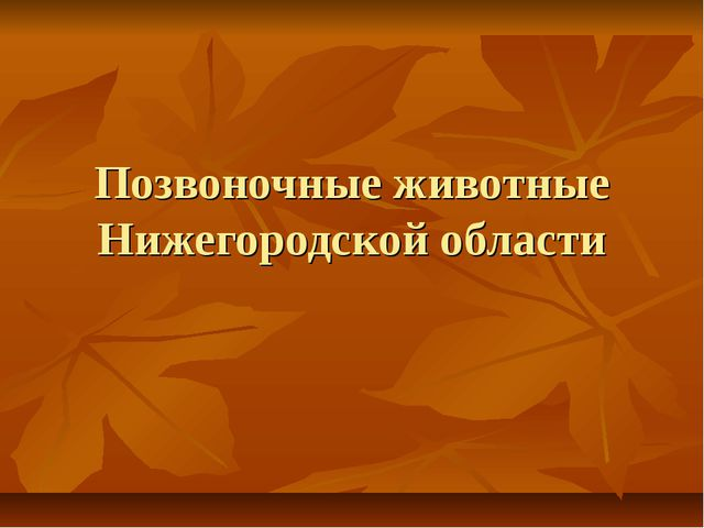 Позвоночные животные Нижегородской области