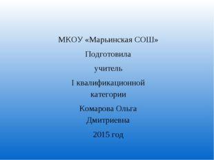 МКОУ «Марьинская СОШ» Подготовила учитель I квалификационной категории Комаро