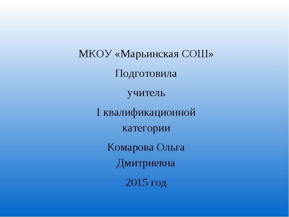 МКОУ «Марьинская СОШ» Подготовила учитель I квалификационной категории Комаро...