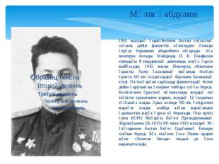 1941 жылдың қыркүйегінен бастап соғыстың соңына дейін фашистік күштерден Отан