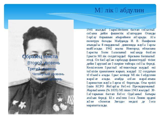 1941 жылдың қыркүйегінен бастап соғыстың соңына дейін фашистік күштерден Отан...