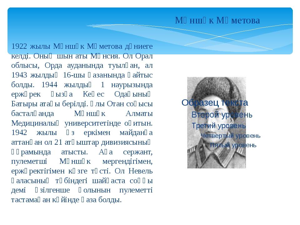 1922 жылы Мәншүк Мәметова дүниеге келді. Оның шын аты Мәнсия. Ол Орал облысы,...