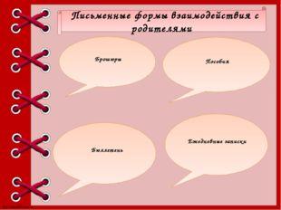Письменные формы взаимодействия с родителями Брошюры Пособия Ежедневные запи