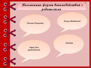 Письменные формы взаимодействия с родителями Личные блокноты Доска объявлени
