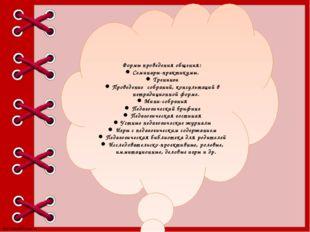 Формы проведения общения: Семинары-практикумы. Тренинги Проведение собраний,
