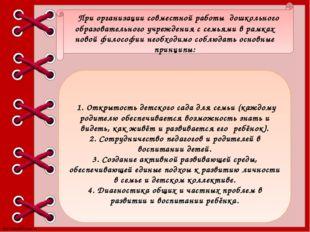 При организации совместной работы дошкольного образовательного учреждения с