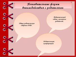 Познавательные формы взаимодействия с родителями Общее родительское собрание