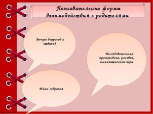 Познавательные формы взаимодействия с родителями Вечера вопросов и ответов М