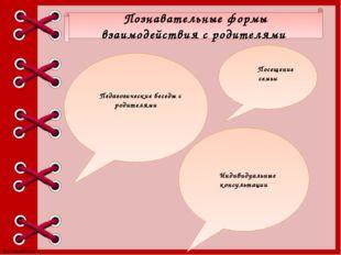 Познавательные формы взаимодействия с родителями Индивидуальные консультации