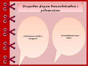 Досуговые формы взаимодействия с родителями Благотворительные акции Совместн