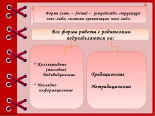 Форма (лат. – forma) – устройство, структура чего-либо, система организации