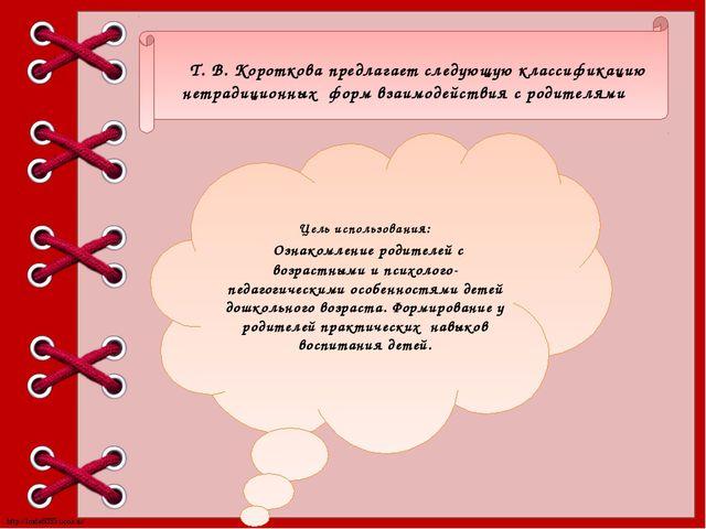 Т. В. Короткова предлагает следующую классификацию нетрадиционных форм взаим...