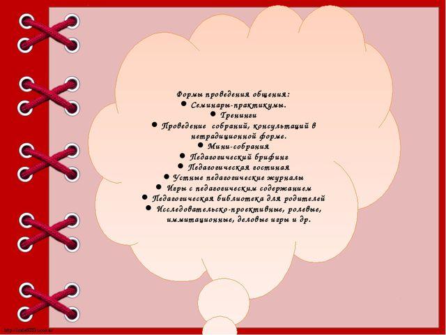 Формы проведения общения: Семинары-практикумы. Тренинги Проведение собраний,...