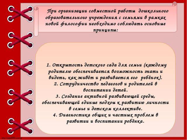 При организации совместной работы дошкольного образовательного учреждения с...