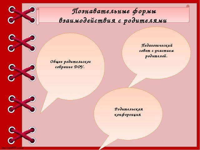 Познавательные формы взаимодействия с родителями Общее родительское собрание...