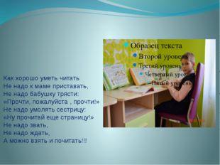 Как хорошо уметь читать Не надо к маме приставать, Не надо бабушку трясти: «П
