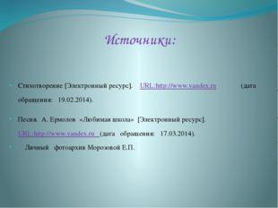 Источники: Стихотворение [Электронный ресурс]. URL:http://www.yаndex.ru (дата